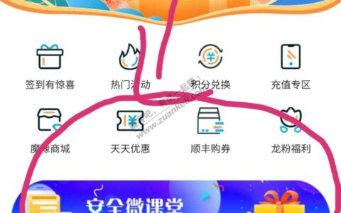 河南建行App专享,答题得500魔豫等于5元