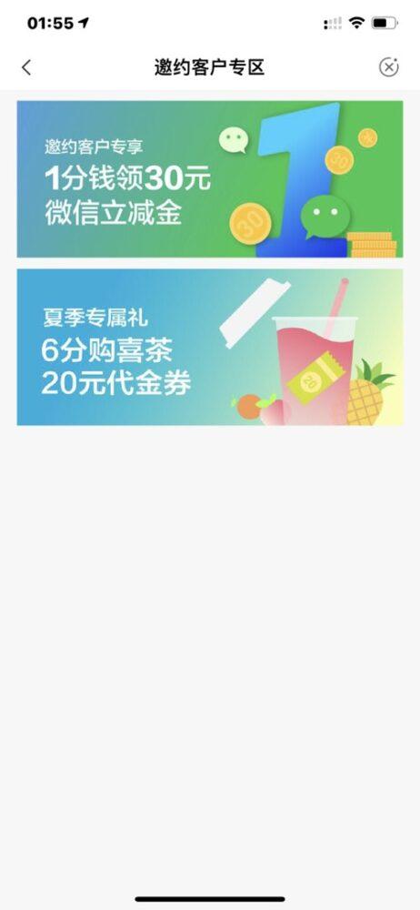 深圳农行30立减金(可能受邀