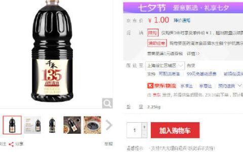 【京东】酱油1元千禾 酱油 高鲜135特级头道生抽 酿造