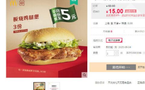 【麦当劳】0点 这个板烧堡又有了板烧鸡腿堡 3次券【15