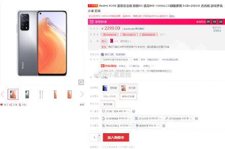 0点开始Redmi K30S 至尊纪念版 双模5G 骁龙865,2099