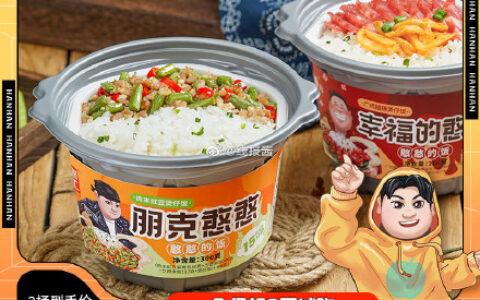 【锅圈食汇】懒人网红自热煲仔饭【13.6】锅圈食汇自热