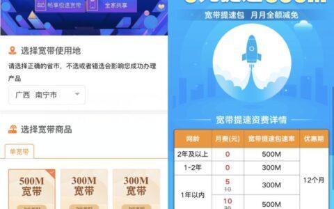 广西联通宽带免费提速一年,最高提速500M: