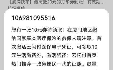 0592短信 ysf 10元水