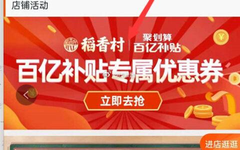 稻香村月饼礼盒【9.9】稻香村月饼礼盒商品详情页下拉