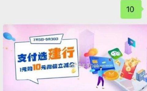 中国建设银行北京市分行 发送10 一块买10元微信立减金 