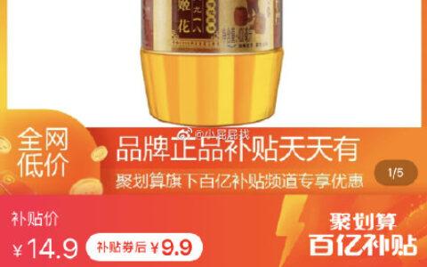 """聚划算百亿补贴 右上角搜索""""胡姬花""""9.9消灭直播间红"""