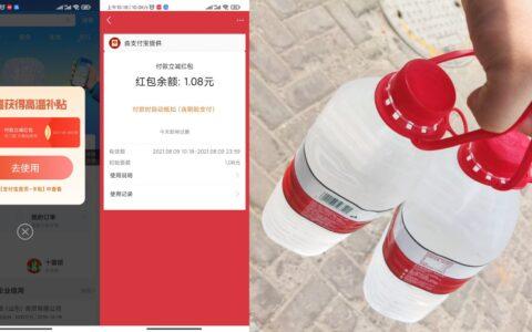 """【每天0撸怡宝】打开支付宝搜索""""十荟团""""""""乐友""""""""高"""