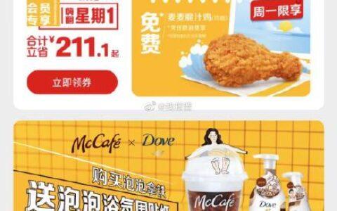 支付宝搜【麦当劳】下周有免费脆汁鸡,先领取防身