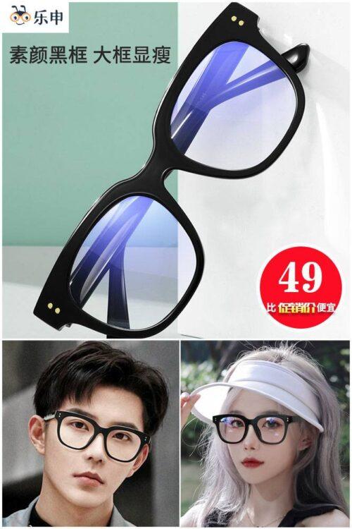 乐申潮流近视眼镜,49元可以配度数的大牌眼镜复活了