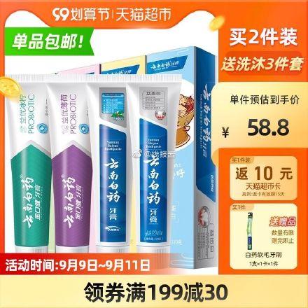 【猫超】云南白药牙膏家庭装435g云南白药牙膏拍下56.8