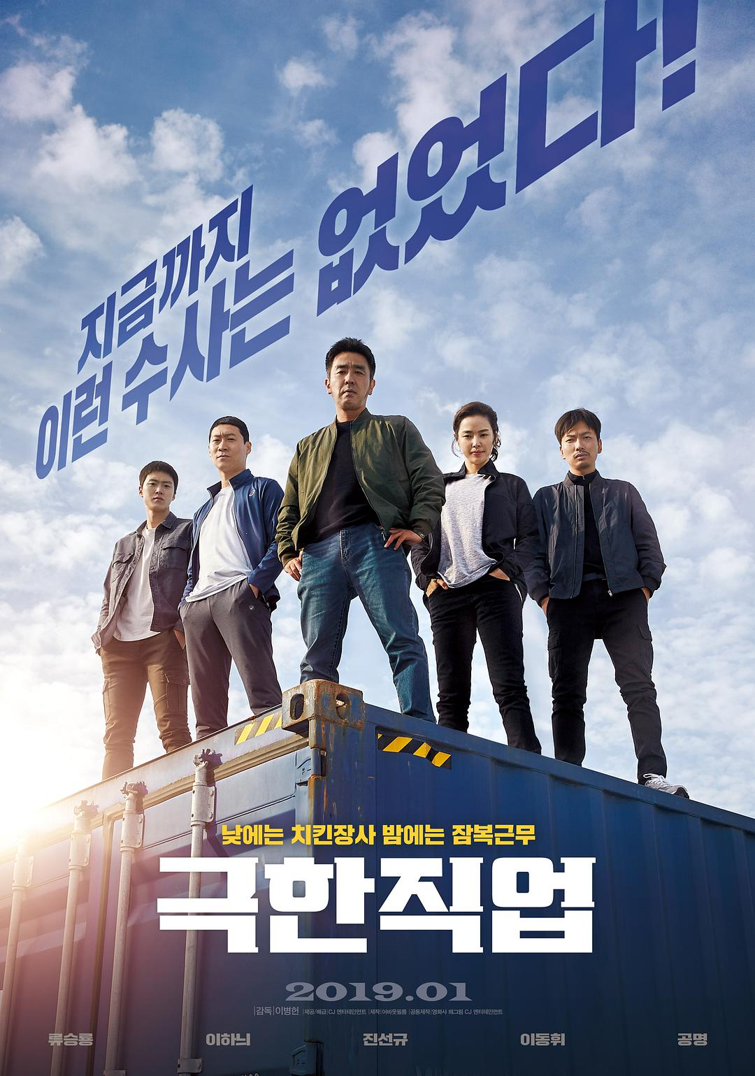 悠悠MP4_MP4电影下载_极限职业 Extreme.Job.2019.KOREAN.1080p.BluRay.x264.DTS-CHD 9.78GB