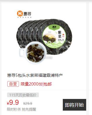 10点限量2000、9.9惠寻 紫菜5包