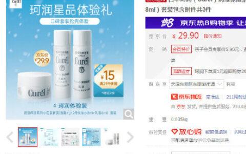 【京东】珂润 小包装套装(面霜4g+2号化妆水8ml+乳液8m