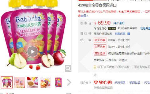【京东】贝唯他 儿童果泥零食1岁+苹果梨草莓水果泥吸