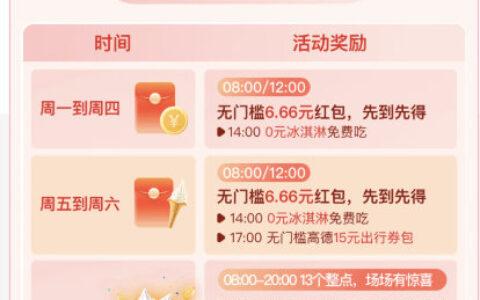支付宝app搜【天降红包】今天8点开始,13个整点摇一摇
