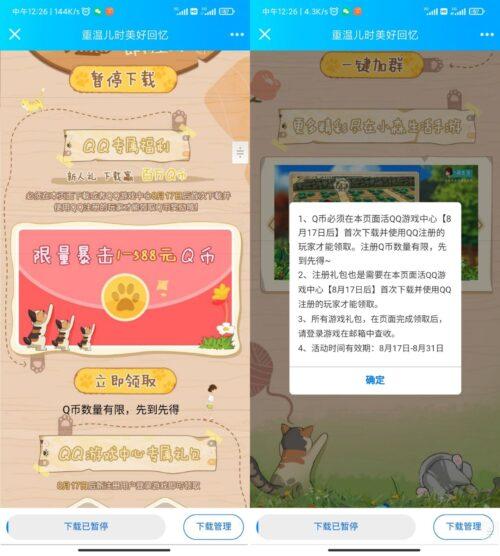 【小森生活新用户领QB】打开来页面下载->老用户无法换