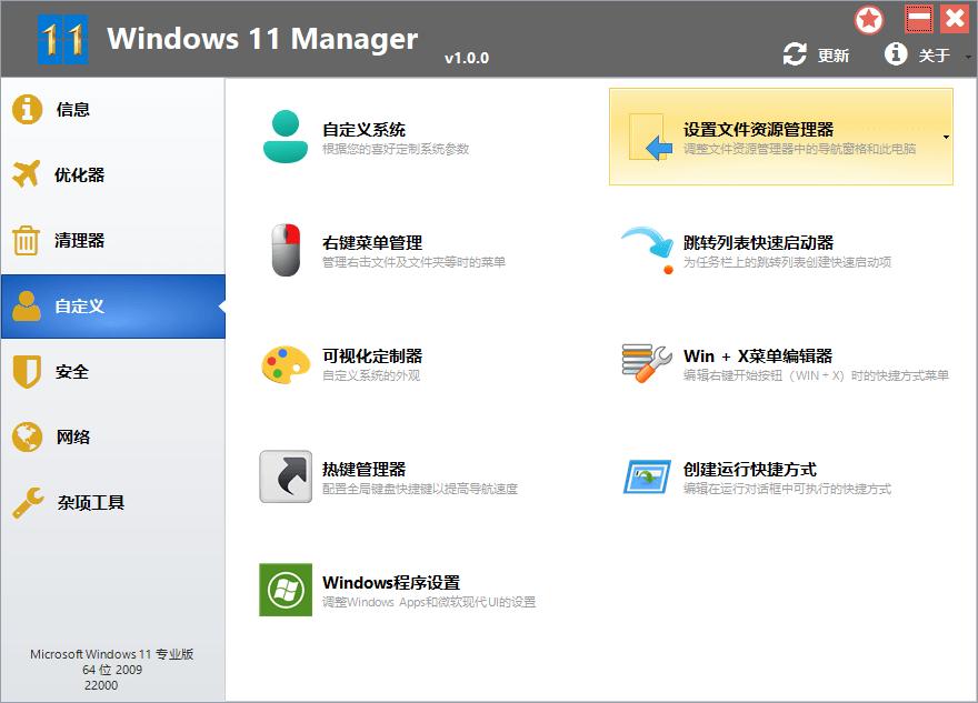 Windows 11 Manager v1.0.0 免激活便携版