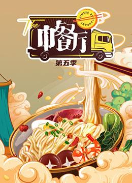 中餐厅 第五季