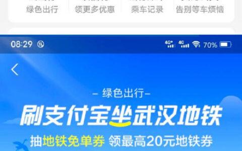 反馈武汉的同学可以领地铁免单券/20元乘车券支付宝app