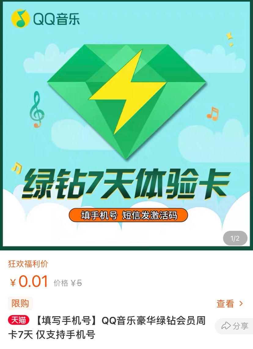 【0.01元开7天QQ音乐豪华绿钻】打开地址页面显示0.01