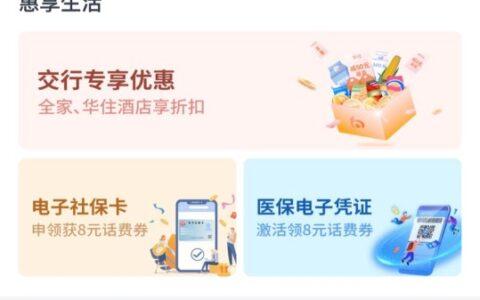 交行App大毛(可开二类卡)