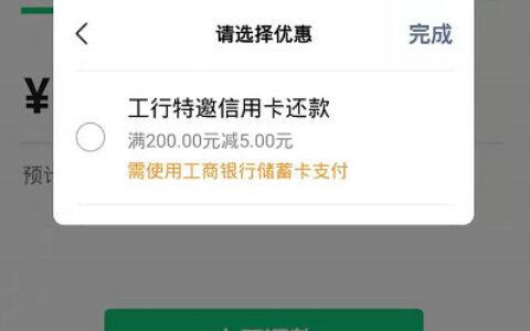 【工行】反馈用储蓄卡从微信信用卡还款,有200-5