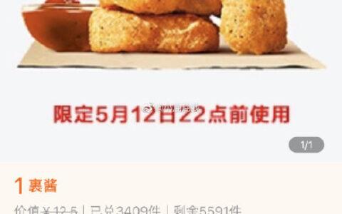 菜鸟APP 1裹酱 兑换汉堡王1元王道嫩香鸡块