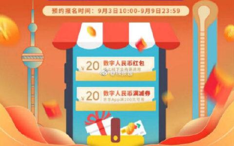 【京东】app搜【数字人民币】反馈上海苏州10点开始可