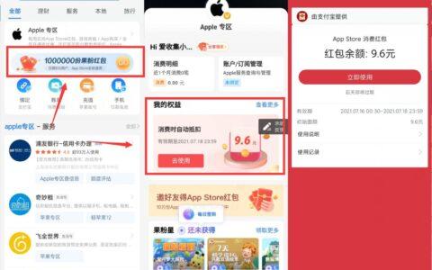 """【苹果手机抽10元专属红包】打开支付宝搜索""""Apple专"""