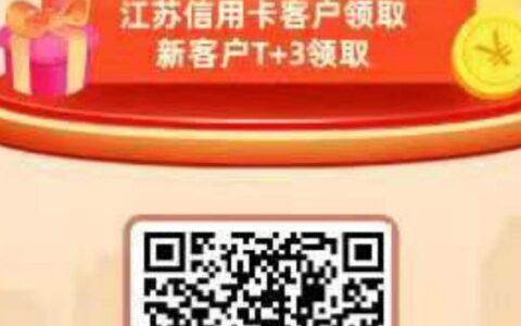 中行江苏分行xing/用卡领5元立减金