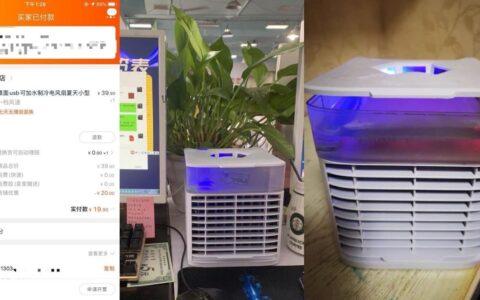 19块钱撸个空调小风扇!超值!!夏天必备神器!颜值很