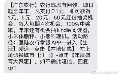 【农行】反馈不在江门也能参加,中了5红包