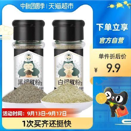 【猫超】包邮卡比兽 黑白胡椒粉30g*2瓶【6.9】包邮卡