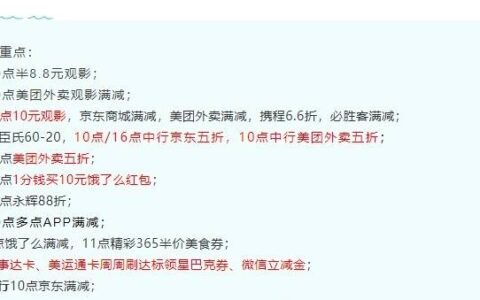 6月19日周六,建行10元观影及京东满减、中行京东五折、邮储美团外卖五折等!