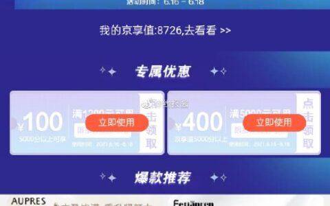 京享值大于5000的可领大额全品-100和-400