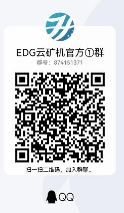 EDG云矿机:注册送0.2可直接提现,另送永久矿机一台日产0.9币,小牛矿机模式!