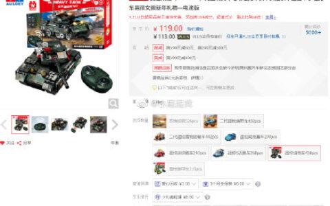 奥迪双钻 玩具车电动坦克车积木—电池版,买1件奥迪双
