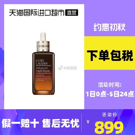 【天猫国际进口超市】雅诗兰黛第七代小棕瓶精华液Este