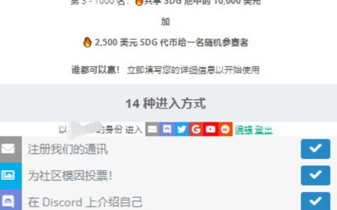 SyncDAO:空投池20000美金价值的SDG代币!