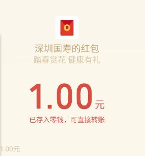【深圳国寿抽1元红包】亲测中1元红包秒到!