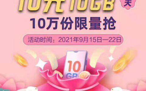 中秋节流量包活动广东移动10元10G流量缺流量的可以