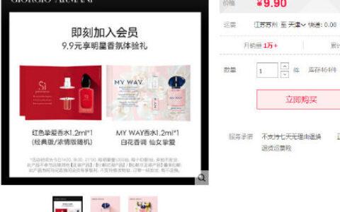 【阿玛尼】MY WAY1.2ml+迷情挚爱1.2ml 店铺会员【9.9