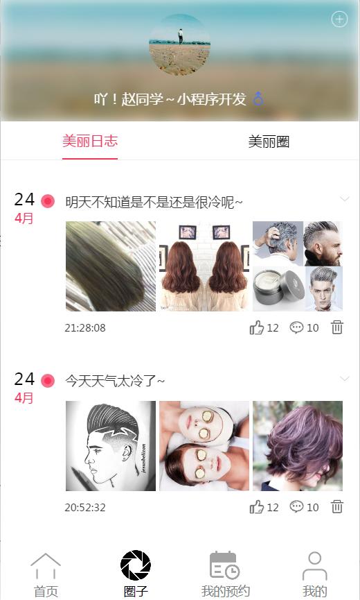 【小程序模板】推荐一款非常漂亮的VUE美容美发小程序模板 小程序 第2张