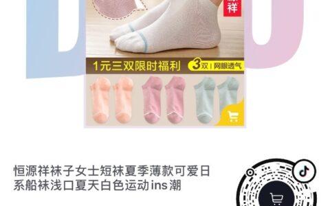 一元三双女袜子