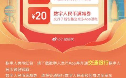 屁屁,前几天上海、苏州数字人民币抽奖出结果了,200-