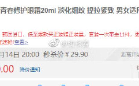 20点秒杀限量64,29.9+运费卷兰芝致美青春修护眼霜20ml