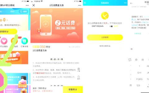 【腾讯视频vip领2元话费】350积分兑换!