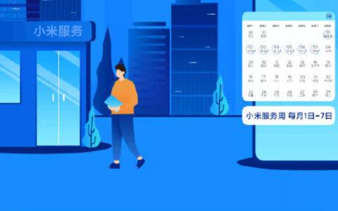【小米】反馈8.1-7号到店支持0元贴膜服务八月服务周来
