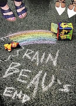 彩虹风雨路